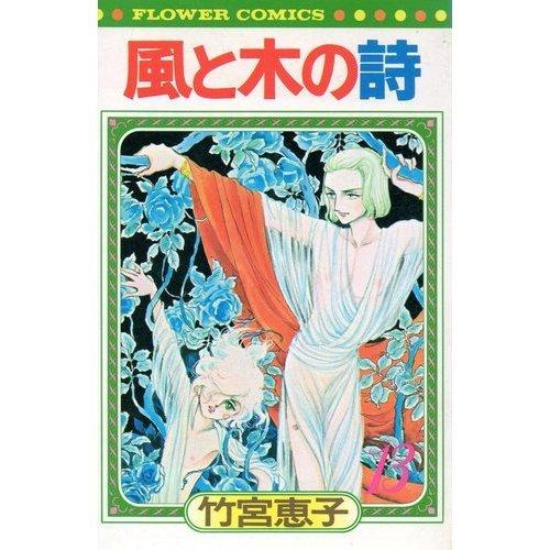 風と木の詩 13 (フラワーコミックス)