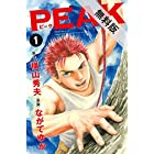 PEAK(1)【期間限定 無料お試し版】 (ビッグコミックス)