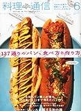 料理通信 2011年 06月号 [雑誌]
