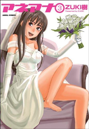 アネアナ(3) (エンジェルコミックス)の詳細を見る