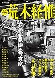 荒木経惟---父、母、陽子、チロ——生と死を見撮る写真家 (文藝別冊)