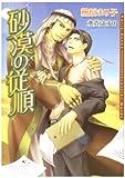砂漠の従順 / 檜原 まり子 のシリーズ情報を見る