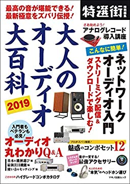 大人のオーディオ大百科2019 (マキノ出版ムック)