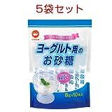 ヨーグルト用のお砂糖 (8g×10本)5袋セット