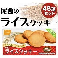 尾西のライスクッキー 48箱 5年保存 特定原材料27品目不使用ノンアレルギークッキー