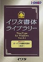 イワタ書体ライブラリー Ver.2 Windows版 TrueType G-イワタ細教科書体
