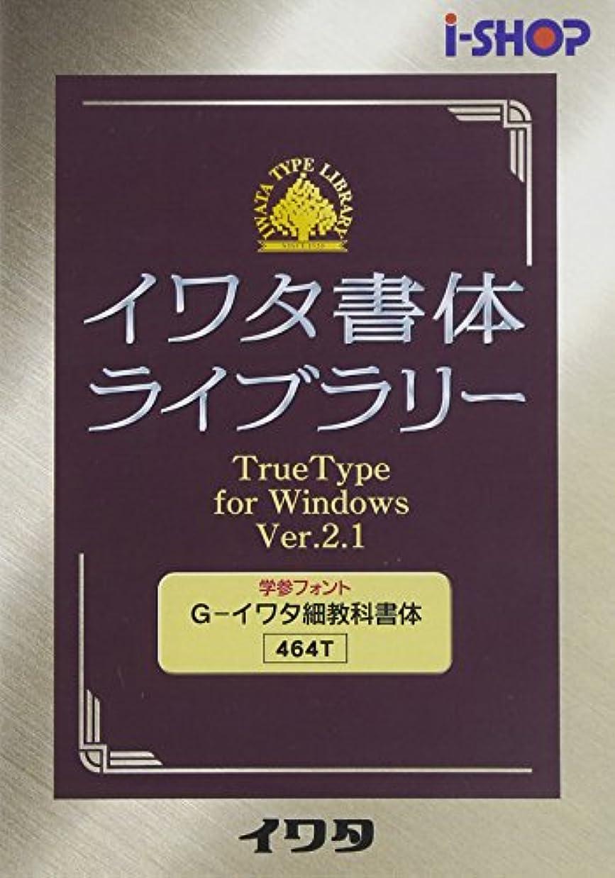 バルーンキャンバスクルーズイワタ書体ライブラリー Ver.2 Windows版 TrueType G-イワタ細教科書体