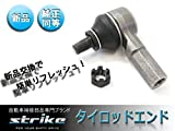 Strike タイロッドエンド ワゴンR MH21S/MH22S/MH23S 左右共通 純正同等品 サスペンション