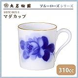大倉陶園 ブルーローズ マグカップ (107C-8211)