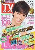 週刊TVガイド(関東版) 2014年5月9日号 [雑誌]