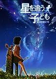 星を追う子ども / パルプライド のシリーズ情報を見る