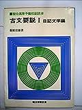 新・古文要説 1―歴史物語篇 (駿台受験叢書)