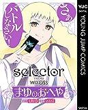 selector infected WIXOSS~まゆのおへや~ (ヤングジャンプコミックスDIGITAL)