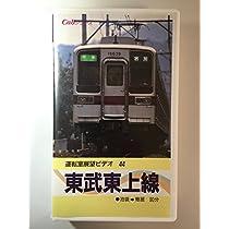 東武東上線 池袋~寄り居 [VHS]