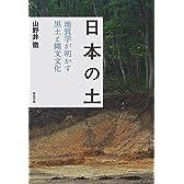 日本の土: 地質学が明かす黒土と縄文文化