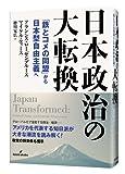 日本政治の大転換: 「鉄とコメの同盟」から日本型自由主義へ