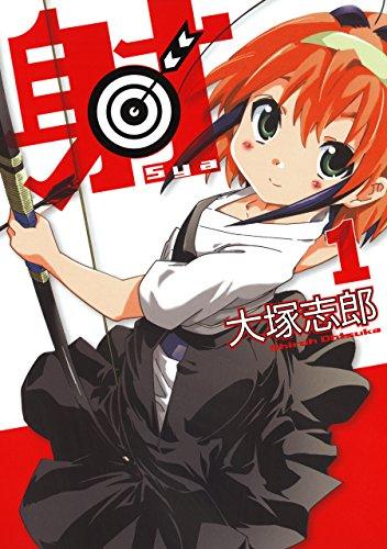 射~Sya~ 1巻 (デジタル版ビッグガンガンコミックス)