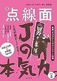 点線面〈vol.3〉人生が愛おしくなる!Jの本気力。 画像