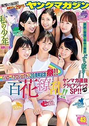 ヤングマガジン 2018年43号 [2018年9月22日発売] [雑誌]