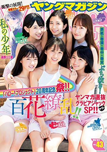 ヤングマガジン 2018年43号 [2018年9月22日発売...