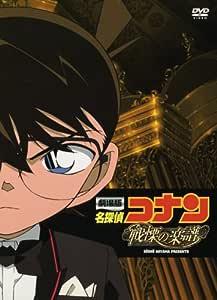 劇場版 名探偵コナン 戦慄の楽譜(フルスコア) スペシャル・エディション [DVD]