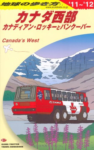B17 地球の歩き方 カナダ西部 2011~2012 (ガイドブック)の詳細を見る
