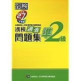 漢検 準2級 過去問題集 平成27年度版