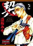 契 2 (ダイヤモンドコミックス)