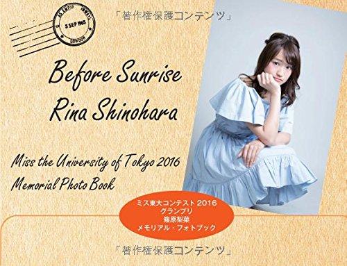Before Sunrise ミス東大コンテスト2016グランプリ 篠原梨菜メモリアル・フォトブック