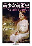 池上英洋 荒井咲紀 「美少女美術史」 ちくま学芸文庫