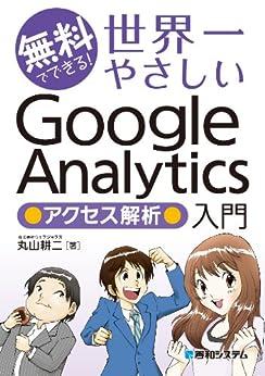[丸山耕二]の無料でできる! 世界一やさしいGoogle Analytics アクセス解析入門