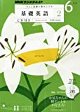 NHK ラジオ 基礎英語2 CD付き 2011年 06月号 [雑誌]