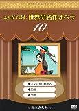 まんがで読む世界の名作オペラ 10 注文の多い料理店 黒船 夕鶴 (まんが世界のオペラシリーズ)