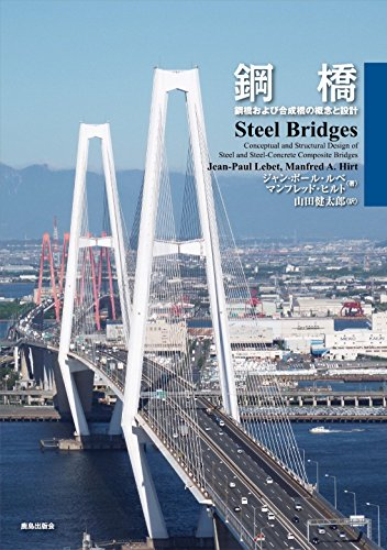鋼橋: 鋼橋および合成橋の概念と設計