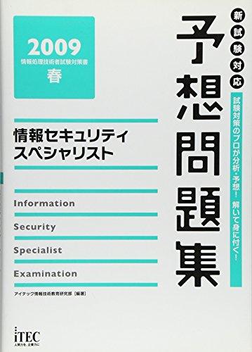 情報セキュリティスペシャリスト予想問題集〈2009春〉 (情報処理技術者試験対策書)の詳細を見る