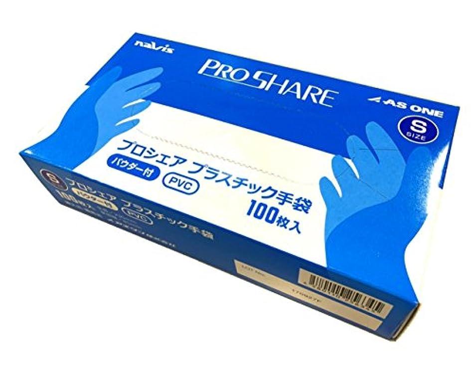 経済飽和する予定ナビス プロシェア 使い捨て プラスチック手袋 パウダー付 S 1箱(100枚入) / 8-9570-03