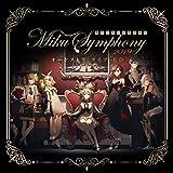 【Amazon.co.jp限定】初音ミクシンフォニー~Miku Symphony 2019 オーケストラ ライブ CD(初回限定盤) (A4クリアファイル付)
