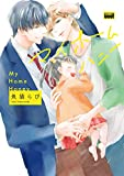 マイホームハニー 【電子限定特典付き】 (バンブーコミックス 麗人uno!コミックス)