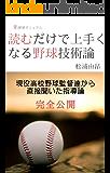 これを読むだけで不思議と野球が上手くなる本