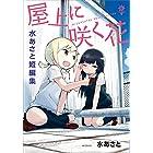 屋上に咲く花 水あさと短編集 (MFコミックス フラッパーシリーズ)