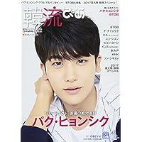 韓流ぴあ 2017年 10 月号 [雑誌]: 月刊スカパー! 別冊