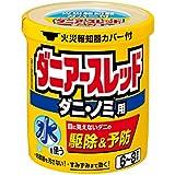 【第2類医薬品】ダニアースレッド [ダニ・ノミ用 6-8畳用 10g]