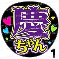 【ジャンボうちわ用プリントシール】【NEWS/小山慶一郎】『慶ちゃん』《タイプ1》全シールカット済みなので簡単に貼れる!