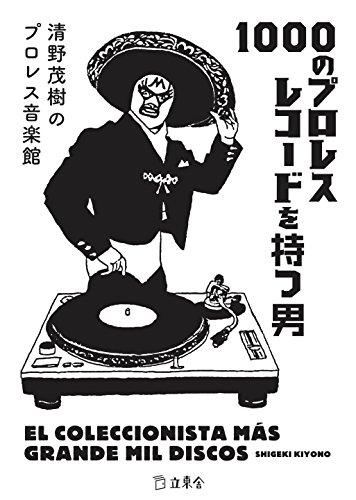 1000のプロレスレコードを持つ男 清野茂樹のプロレス音楽館 (・・・
