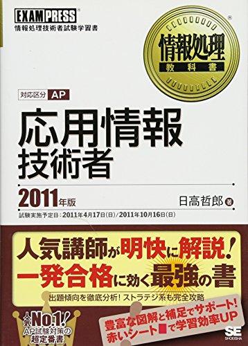 情報処理教科書 応用情報技術者 2011年版の詳細を見る