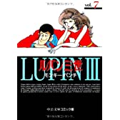 ルパン三世 (7) (中公文庫―コミック版)
