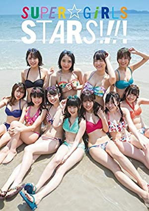 SUPER☆GiRLS STARS!!!! (DVD付き) (AKITA DXシリーズ)