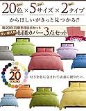 洗い替え用布団カバー3点セット(シングル) (和タイプ, シルバーアッシュ)