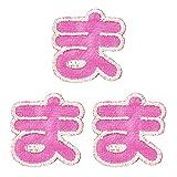 ミノダ ひらがな ま ピンク (3枚セット) AM0143