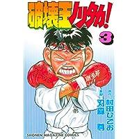 破壊王ノリタカ!(3) (週刊少年マガジンコミックス)